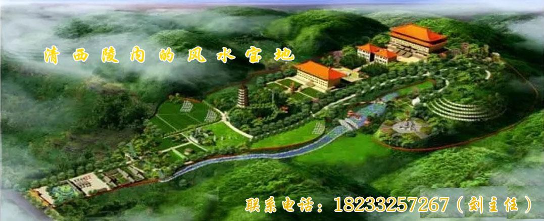 河北省保定市易县世界华侨陵园环境好吗.风水如何,位置怎么样图片